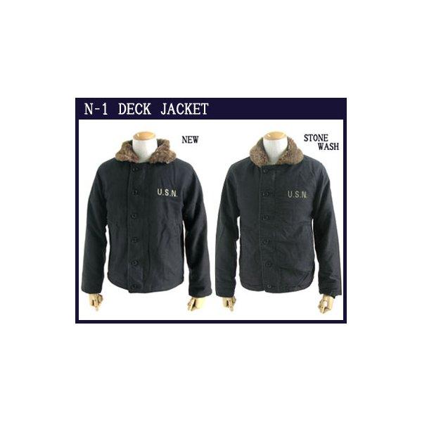 【送料無料】アメリカ軍 N-1 デッキジャケット 【 34/Sサイズ 】 ストーンウォッシュ加工 JJ105YNW S ブラック 【 レプリカ 】