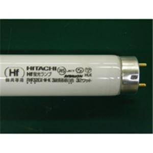 【送料無料】【10本セット】日立 Hf蛍光灯 照明器具 FHF32EX-N-K