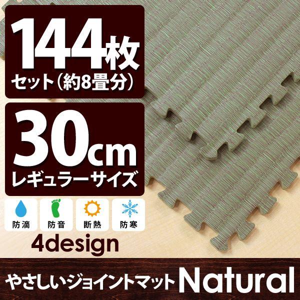 【送料無料】やさしいジョイントマット ナチュラル 約8畳(144枚入)本体 レギュラーサイズ(30cm×30cm) 畳(たたみ) 〔クッションマット 床暖房対応 赤ちゃんマット〕