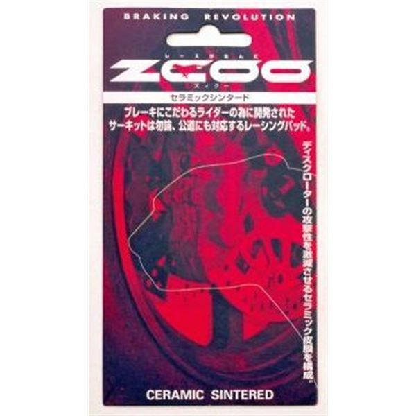 【送料無料】ZRM-T002 ZCOOブレーキパッド 【バイク用品】