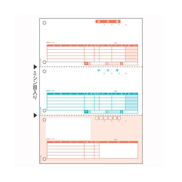 【送料無料】ヒサゴ コンピュータ用帳票 レーザープリンタ用・A4判 GB1109 500枚