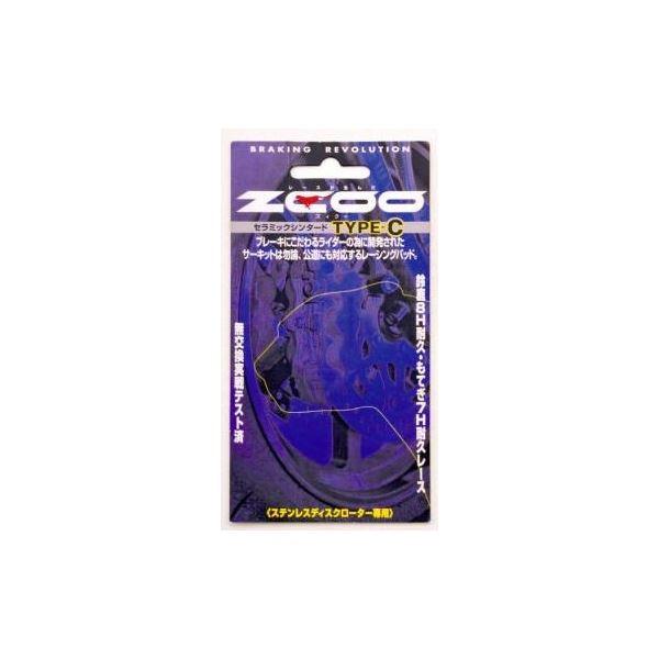 【送料無料】ZRM-T002C ZCOOブレーキパッド タイプC 【バイク用品】