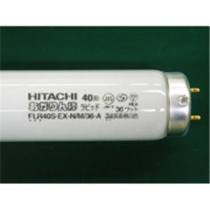 【送料無料】【10本セット】日立 蛍光灯 照明器具 FLR40SEXNM/36A10