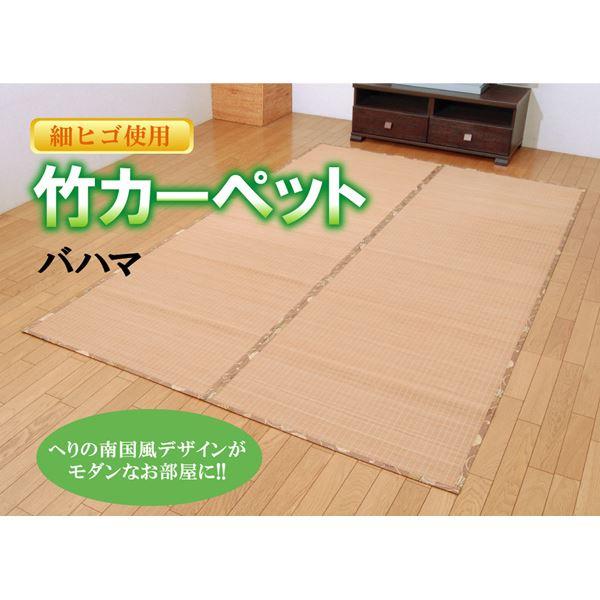 【送料無料】細ヒゴ使用 竹カーペット 『バハマ』 ブラウン 352×352cm
