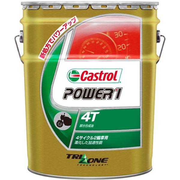 【送料無料】エンジンオイル Power1 4T 10W-40 20L カストロール 【バイク用品】