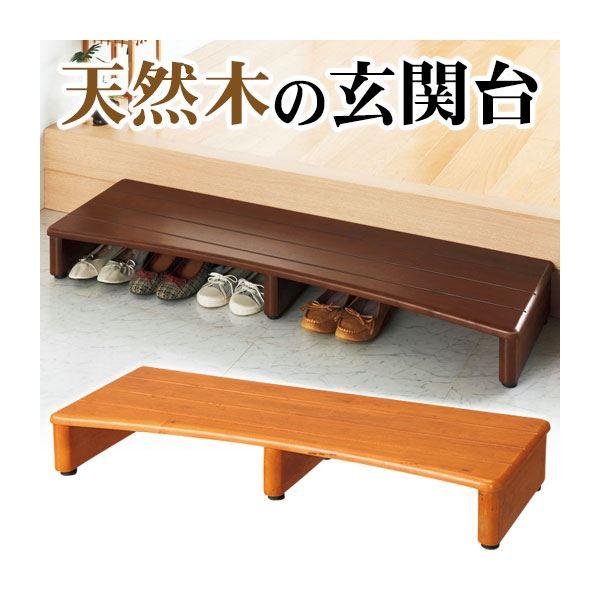 【送料無料】天然木玄関台(踏み台) 【4: 幅120cm】 木製 アジャスター付きダークブラウン