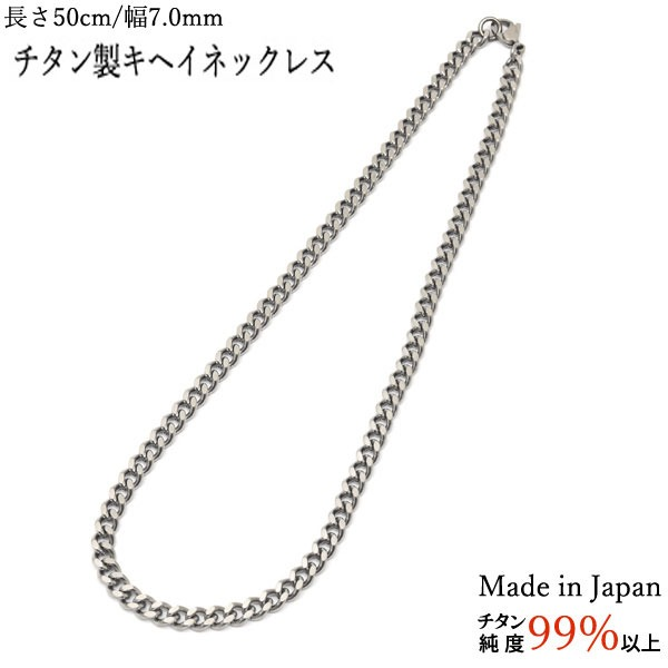【送料無料】チタン製キヘイネックレス 幅 7.0mm/長さ 50cm