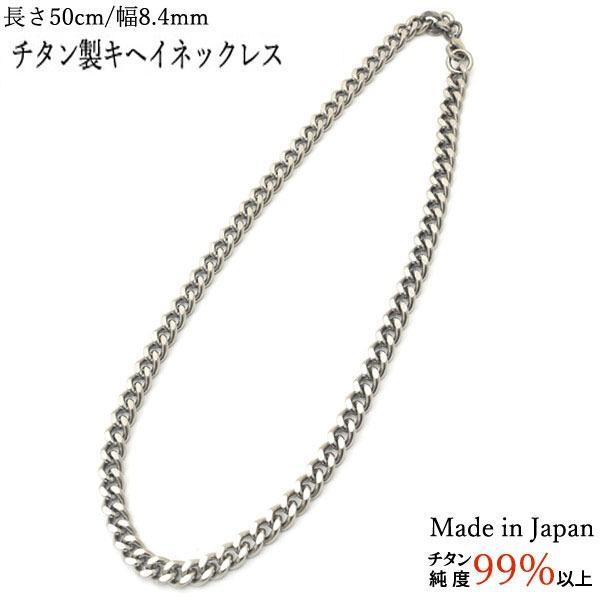 チタン製キヘイネックレス 幅 8.4mm/長さ 50cm