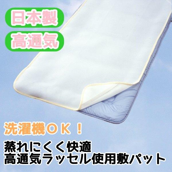 【送料無料】蒸れにくく快適 高通気ラッセル使用敷パット ダブル ホワイト 日本製