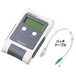 【送料無料】サンワサプライ LANケーブルテスター LAN-T256003