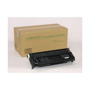 【送料無料】エプソン(EPSON)対応 トナーカートリッジ 汎用品 型番:LPB3T21タイプ 単位:1個