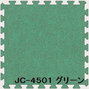 【送料無料】ジョイントカーペット JC-45 16枚セット 色 グリーン サイズ 厚10mm×タテ450mm×ヨコ450mm/枚 16枚セット寸法(1800mm×1800mm) 【洗える】 【日本製】 【防炎】