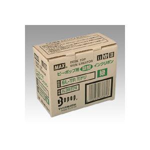 【送料無料 SL-TRミドリ】マックス IL99374 詰替えインクリボン SL-TRミドリ IL99374, 生はちみつビーイング 山梨特産品:977ed451 --- data.gd.no