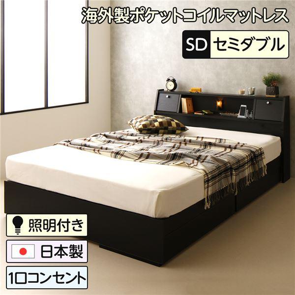 【送料無料】日本製 照明付き フラップ扉 引出し収納付きベッド セミダブル (ポケットコイルマットレス付き)『AMI』アミ ブラック 黒 宮付き