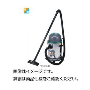 【送料無料】乾湿両用クリーナー VC-20LD