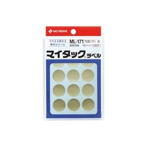 【送料無料】(業務用200セット) ニチバン マイタック カラーラベルシール 【円型 大/20mm径】 ML-171 金