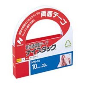 【送料無料】(業務用10セット) ニチバン 両面テープ ナイスタック 【幅10mm×長さ20m】 10個入り カッター付き NW-10 ×10セット