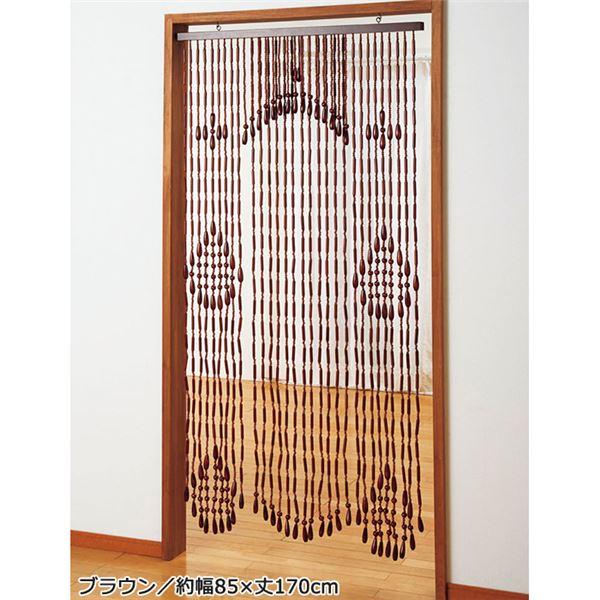 【送料無料】国産 開閉式珠のれん/目隠し 【約幅85cm×丈170cm】 ブラウン 珠:楓