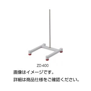 【送料無料】ZDスタンド ZD-400