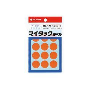 【送料無料】(業務用200セット) ニチバン マイタック カラーラベルシール 【円型 大/20mm径】 ML-171 橙