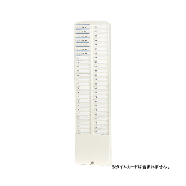 アマノ カードラック 50名用 50S-W