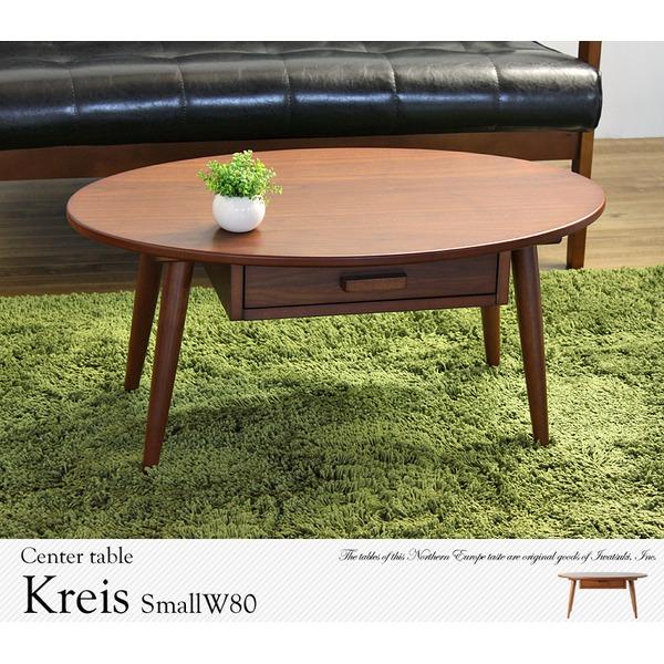 【送料無料】北欧テイスト ローテーブル/センターテーブル 【ブラウン】 オーバル型 幅80cm 引き出し付き 木目調 『Kreis』【代引不可】