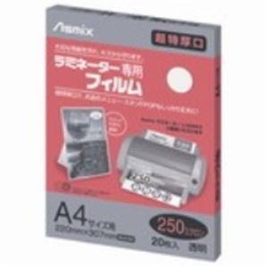 【送料無料】(業務用20セット) アスカ ラミネートフィルム250 BH092 A4 20枚