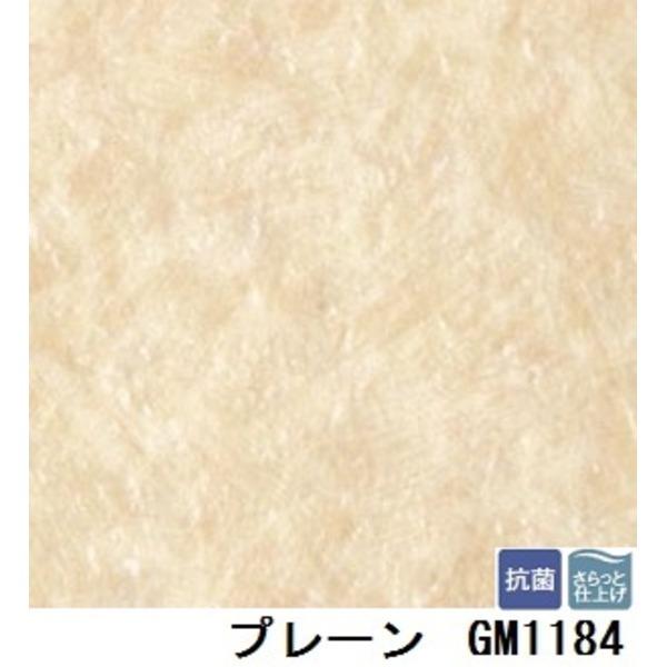 【送料無料】転倒時の衝撃を緩和し安全性を高める 3.5mm厚フロア サンゲツ プレーン 品番GM-1184 サイズ 182cm巾×7m