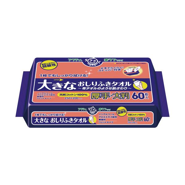 【送料無料】(業務用20セット) 日本製紙クレシア アクティ大きなおしりふきタオル 60枚入