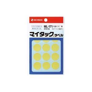 【送料無料】(業務用200セット) ニチバン マイタック カラーラベルシール 【円型 大/20mm径】 ML-171 黄