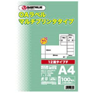 【送料無料】(業務用3セット) ジョインテックス OAマルチラベルF 12面100枚*5冊 A238J-5