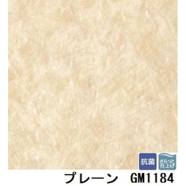【送料無料】転倒時の衝撃を緩和し安全性を高める 3.5mm厚フロア サンゲツ プレーン 品番GM-1184 サイズ 182cm巾×10m