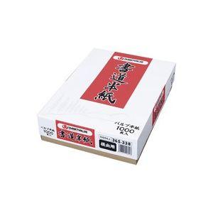 【送料無料】(業務用20セット) ジョインテックス 書道半紙 提出用1000枚 H056J