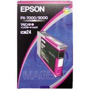 【送料無料】(業務用10セット) EPSON エプソン インクカートリッジ 純正 【ICM24】 マゼンタ
