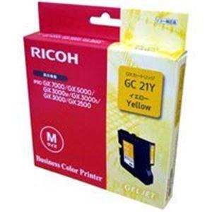 【送料無料】(業務用10セット) RICOH(リコー) ジェルジェットインクM GC21Y