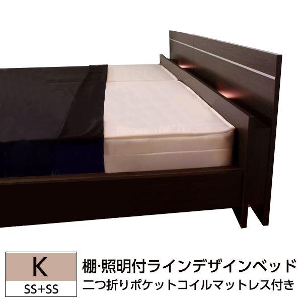 【送料無料】棚 照明付ラインデザインベッド K(SS+SS) 二つ折りポケットコイルマットレス付 ダークブラウン 【代引不可】