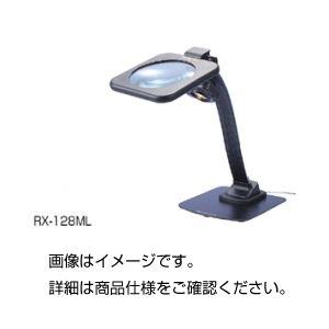 【送料無料】ハロゲンライト付ルーペRX-128ML