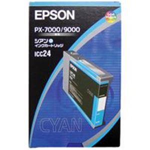 【送料無料】(業務用10セット) EPSON エプソン インクカートリッジ 純正 【ICC24】 シアン(青)