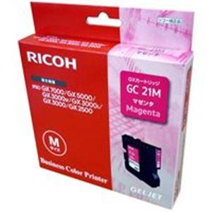 【送料無料】(業務用10セット) RICOH(リコー) ジェルジェットインクM GC21M