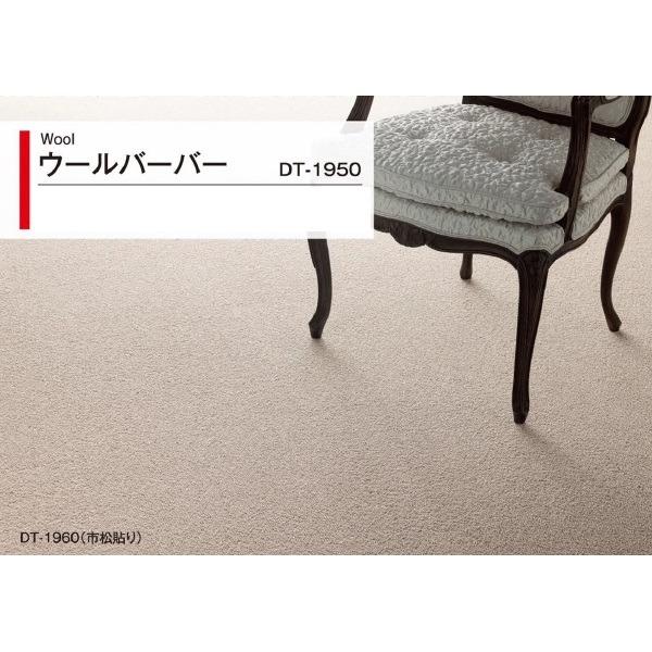 【送料無料】ループ タイルカーペット サンゲツ DT-1950 ウールバーバーサイズ 50cm×50cm 8枚セット色番 DT-1952 【防炎】 【日本製】