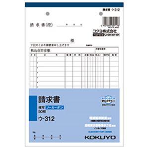 【送料無料】(業務用セット) コクヨ 請求書(A5タテ・2枚複写・2穴) 【×20セット】