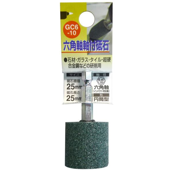(業務用25個セット) H&H 六角軸軸付き砥石/先端工具 【円筒型】 インパクトドライバー対応 日本製 GC6-10 25×25