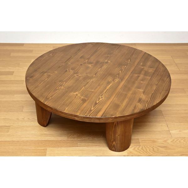 【送料無料】浮造りセンターテーブル/折りたたみローテーブル 【丸型/直径100cm】 木製【代引不可】