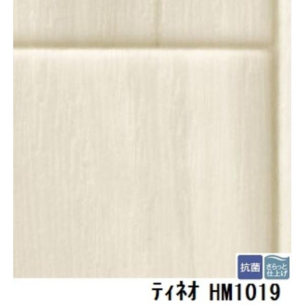 【送料無料】サンゲツ 住宅用クッションフロア ティネオ 板巾 約11.4cm 品番HM-1019 サイズ 182cm巾×7m