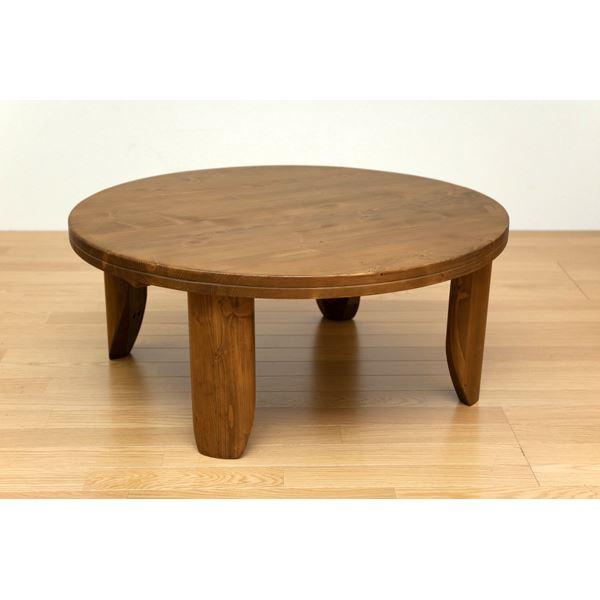 【送料無料】浮造りセンターテーブル/折りたたみローテーブル 【丸型/直径80cm】 木製【代引不可】