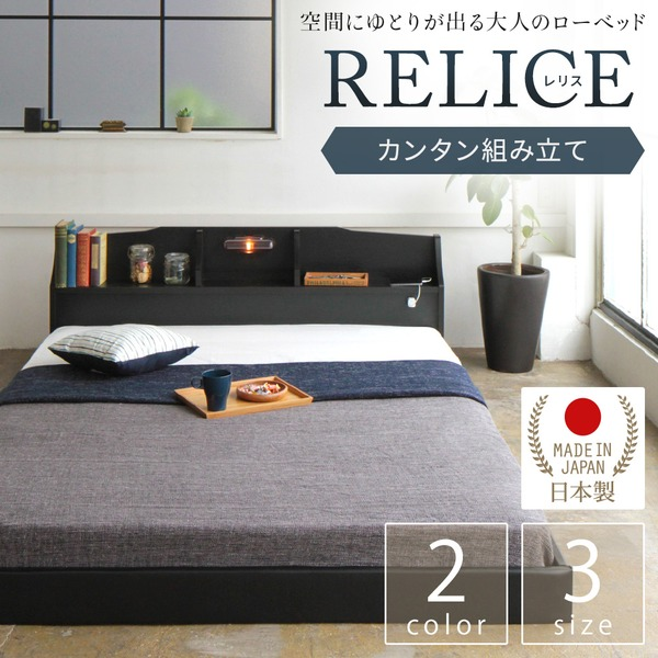 【送料無料】照明付き 宮付き 国産 ローベッド セミダブル (フレームのみ) ブラック 『RELICE』レリス 日本製ベッドフレーム【代引不可】