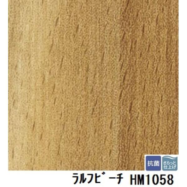【送料無料】サンゲツ 住宅用クッションフロア ラルフビーチ 板巾 約11.4cm 品番HM-1058 サイズ 182cm巾×10m