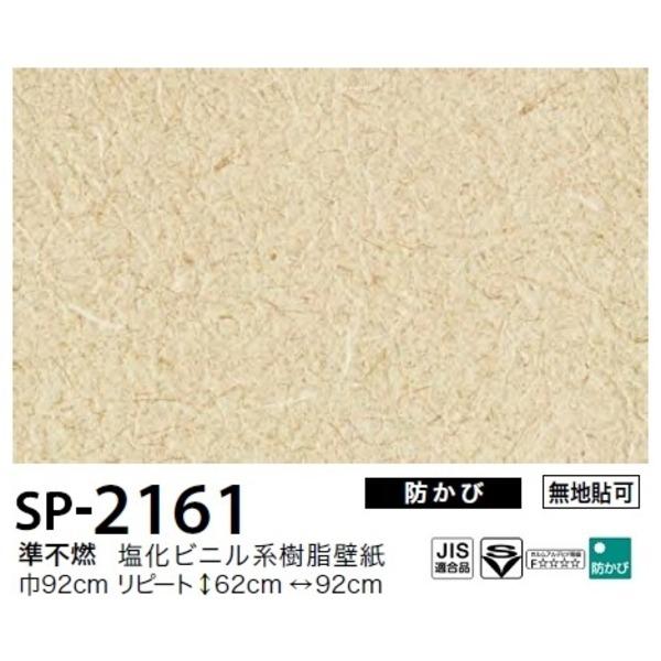 【送料無料】お得な壁紙 のり無しタイプ サンゲツ SP-2161 【無地貼可】  92cm巾 50m巻