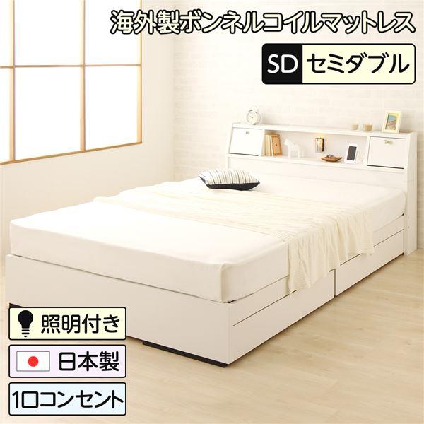 【送料無料】日本製 照明付き フラップ扉 引出し収納付きベッド セミダブル(ボンネルコイルマットレス付き)『AMI』アミ ホワイト 宮付き 白 【代引不可】
