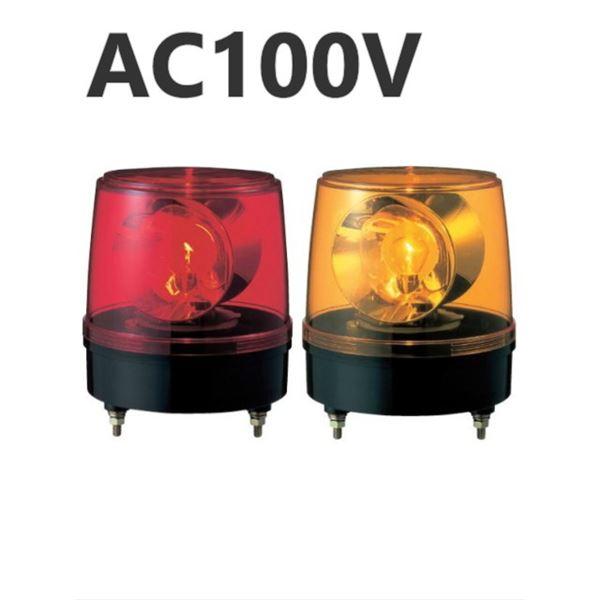【送料無料】パトライト(回転灯) 大型回転灯 KG-100 AC100V Ф186 防滴 黄【代引不可】
